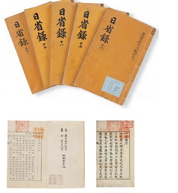 <B>Ilseongnok</B> Private journals concerning personal daily activities and state affairs kept by the rulers of late Joseon from 1760 to 1910.