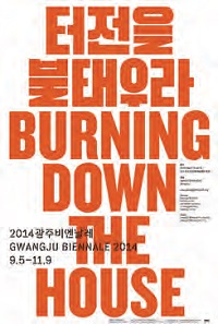 <B>Gwangju Biennale</B> Emerged as a major installation art show in Asia, the Gwangju Biennale has played a key role in linking the city of Gwangju with the rest of Korea and the world via contemporary art since the establishment in 1995 as the first of its kind in Asia.