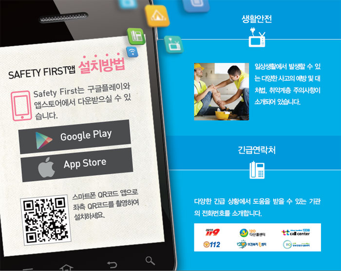 "To download the Safety First app, scan the QR code above or search for ""Safety First"