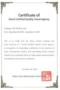 Certificateofseoul1